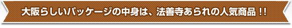 大阪らしいパッケージの中身は、法善寺あられの人気商品!!