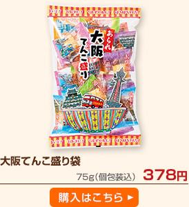 大阪てんこ盛り袋