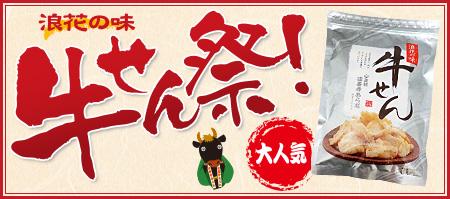浪花の味 牛せん祭!