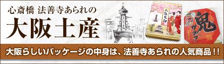 法善寺あられの大阪土産