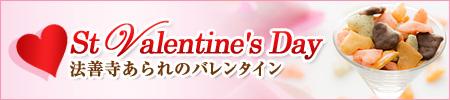 法善寺あられのバレンタイン