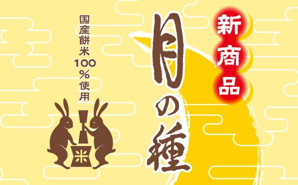 【月の種】国産餅米100%使用