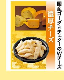 国産ゴーダとチェダーのWチーズ 濃厚チーズ
