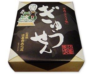 画像1: 四季彩々 牛せん(80g/40gx2袋)