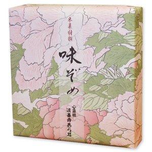 画像3: 味ぞめ(20号)ギフト・贈り物又、大阪土産・大阪みやげ
