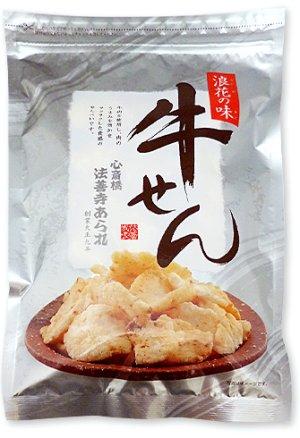 画像1: 牛せん(95g)