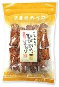 ひび割れ醤油味(80g)