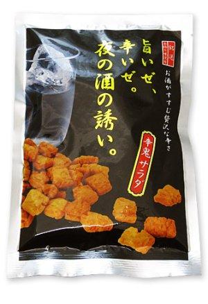 画像1: 辛鬼サラダ(95g)