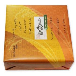 画像1: 三頂匠稲扇(鬼サラダ200g、牛せん85g×2、ハッピー150g)
