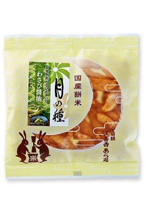 画像1: 月の種 わさび醤油(40g)