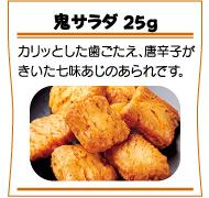 鬼サラダ 30g