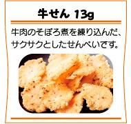 牛せん 15g