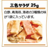三色サラダ 30g