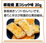鉄板焼き 黒コショウ味 25g
