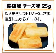 鉄板焼き チーズ味 25g
