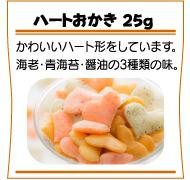 ハートおかき 25g