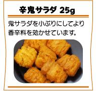 辛鬼サラダ 25g