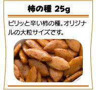 柿の種 30g