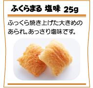 ふくらまる 塩味 30g