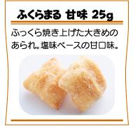ふくらまる 甘味 30g