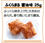 ふくらまる 醤油味 30g