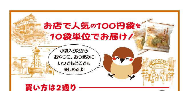 お店で人気の100円袋を10袋単位でおとどけ!