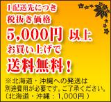 1配送先につき税抜き価格5,000円以上お買い上げで送料無料!