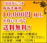 1配送先につき税抜き価格10,000円以上お買い上げで送料無料!