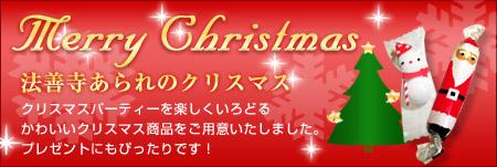 Merry Christmas 法善寺あられのクリスマス クリスマスパーティーを楽しくいろどるかわいいクリスマス商品をご用意いたしました。プレゼントにもぴったりです!