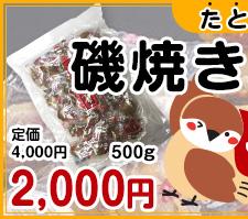 磯焼き帆立貝(500g)