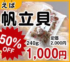 磯焼き帆立貝(240g)