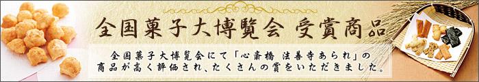 全国菓子大博覧会 受賞商品 全国菓子大博覧会にて「心斎橋 法善寺あられ」の商品が高く評価され、たくさんの賞をいただきました。