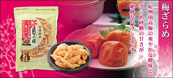 【梅ざらめ】紀州南高梅の爽やかな酸味とざらめ砂糖の甘さが絶妙なバランスです。