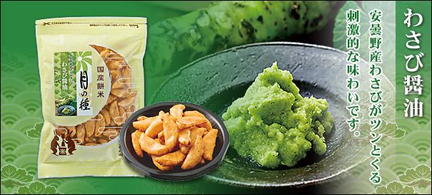 【わざび醤油】安曇野産わさびがツンとくる刺激的な味わいです。