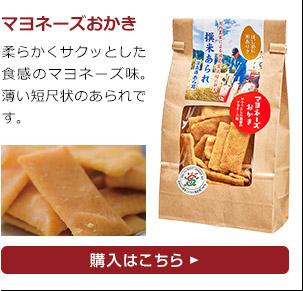 マヨネーズおかき 柔らかくサクッとした食感のマヨネーズ味。薄い短尺状のあられです。