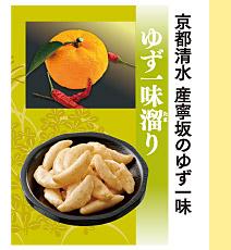 京都清水 産寧坂の「ゆず一味」がきいた ゆず一味溜り