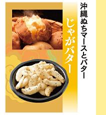 沖縄ぬちマースとバター じゃがバター