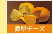 濃厚チーズ