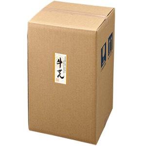 画像: 牛せん(2.3kg)