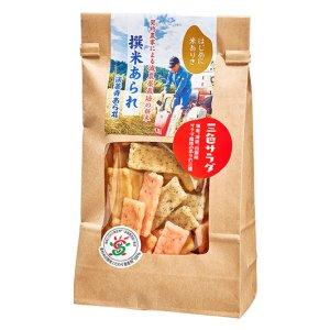 画像: 撰米あられ 三色サラダ(95g)